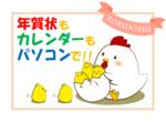 20161015_年賀状とカレンダー告知.PNG
