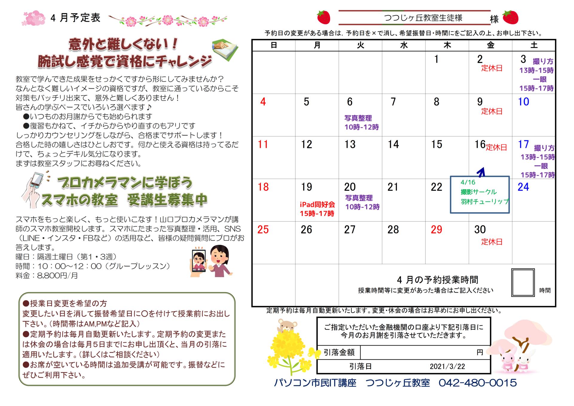 202104カレンダー_1.png