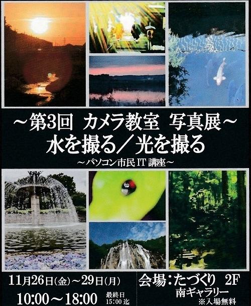 #3写真展20211126-29.jpg
