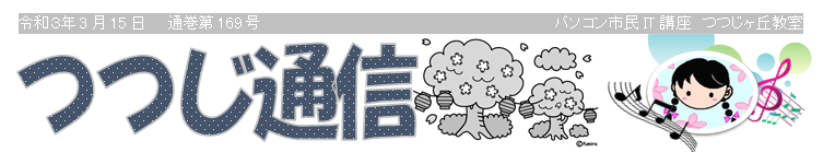 つつじ通信タイトル4月.png