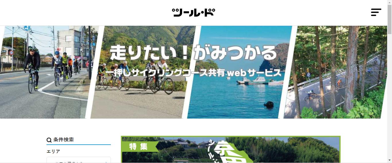 ツール・ド_web版.png