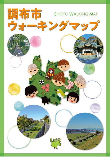 調布ウォーキングmap.png
