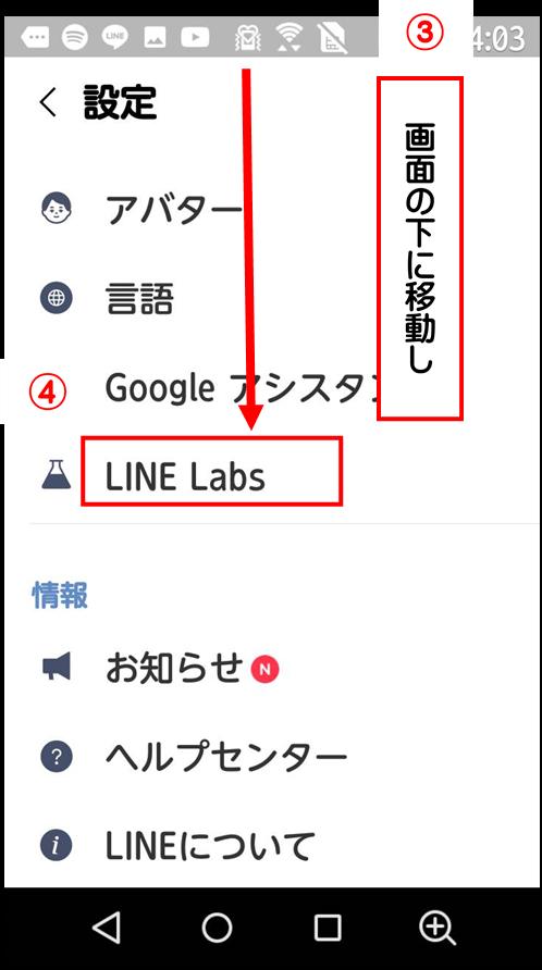 LINE設定.png