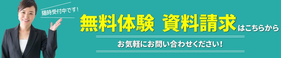 biz_問合せバナー.jpg