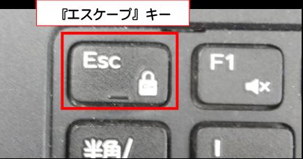escキー2.jpg.png